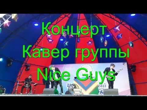 Выступление кавер группы Nice Guys, Красноярск