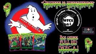 """Анонс - """"Охотники за привидениями"""" (Full HD) скоро на нашем канале! [W.F.C.A.]"""