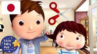 こどものうた | ヘアカットしてもらおう | リトルベイビーバム | バスのうた | 人気童謡 | 子供向けアニメ