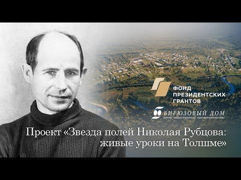 Проект «Звезда полей Николая Рубцова: живые уроки на Толшме»