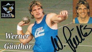 Werner Gunthor (Вернер Гюнтёр)