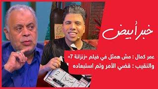 خبر ابيض | عمر كمال : مش همثل في فيلم زنزانة 7 .. والنقيب : قضي الأمر وتم استبعاده .. فيديو