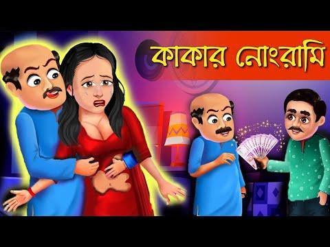 কাকার নোংরামি | Kakar Nongrami | Rupkothar Golpo | Zooktoons Bengali | Bengali Cartoon
