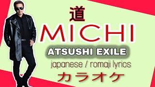 カラオケ MICHI  道 ATSUSHI EXILE romaji/ kanji (karaoke lyrics version)