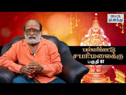 Pallikattu Sabarimalaikku Episode 07   Veeramani Raju   Sabarimalai Season Special