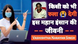 एक महान गणितज्ञ जिसकी कहानी जान कर आप दंग रह जाएंगे - Vashishtha Narayan Singh vs Albert Einstein