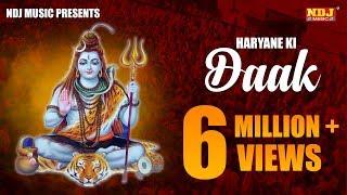 Top Daak Kawad Song 2016 / Haryane ki Daak / New Haryanvi Song 2016 / Ashu Khan / NDJ Music