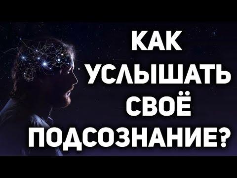 Скрытые подсказки из подсознания : Как научиться их слышать понимать и расшифровывать . А. Ивашко