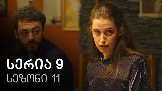 ჩემი ცოლის დაქალები - სერია 9 (სეზონი 11)