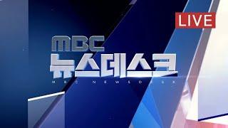 코로나19 확진자 첫 사망..폐렴으로 사망한 63살 남성 - [LIVE] MBC 뉴스데스크 2020년 2월 20일