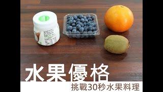 簡單做料理-水果優格