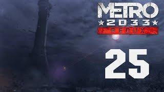 Metro 2033 Redux - Прохождение игры на русском - Д-6 [#25] | PC