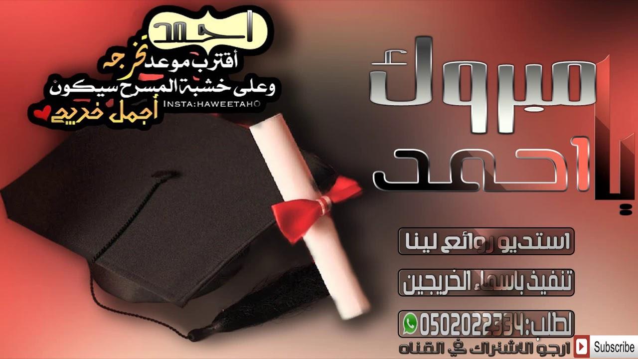 شيلات 2020 مبروك التخرج يا احمد شيله تخرج باسم احمد 2019 Youtube