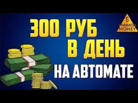 НОВЫЙ САЙТ ДЛЯ ЗАРАБОТКА 300 РУБЛЕЙ В ДЕНЬ НА ПОЛНОМ АВТОМАТЕ