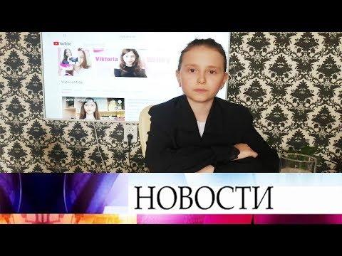 Выпуск Новостей 21.05.19/Пародия/Виктория Милки