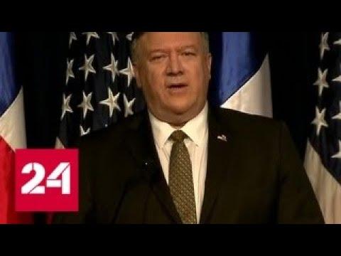 Майк Помпео открыто заявил о вмешательстве США во внутренние дела Венесуэлы - Россия 24