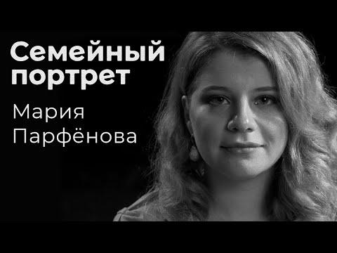 Мария Парфёнова: семейный портрет