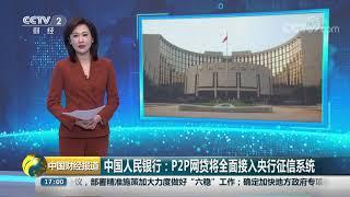 [中国财经报道]中国人民银行:P2P网贷将全面接入央行征信系统  CCTV财经