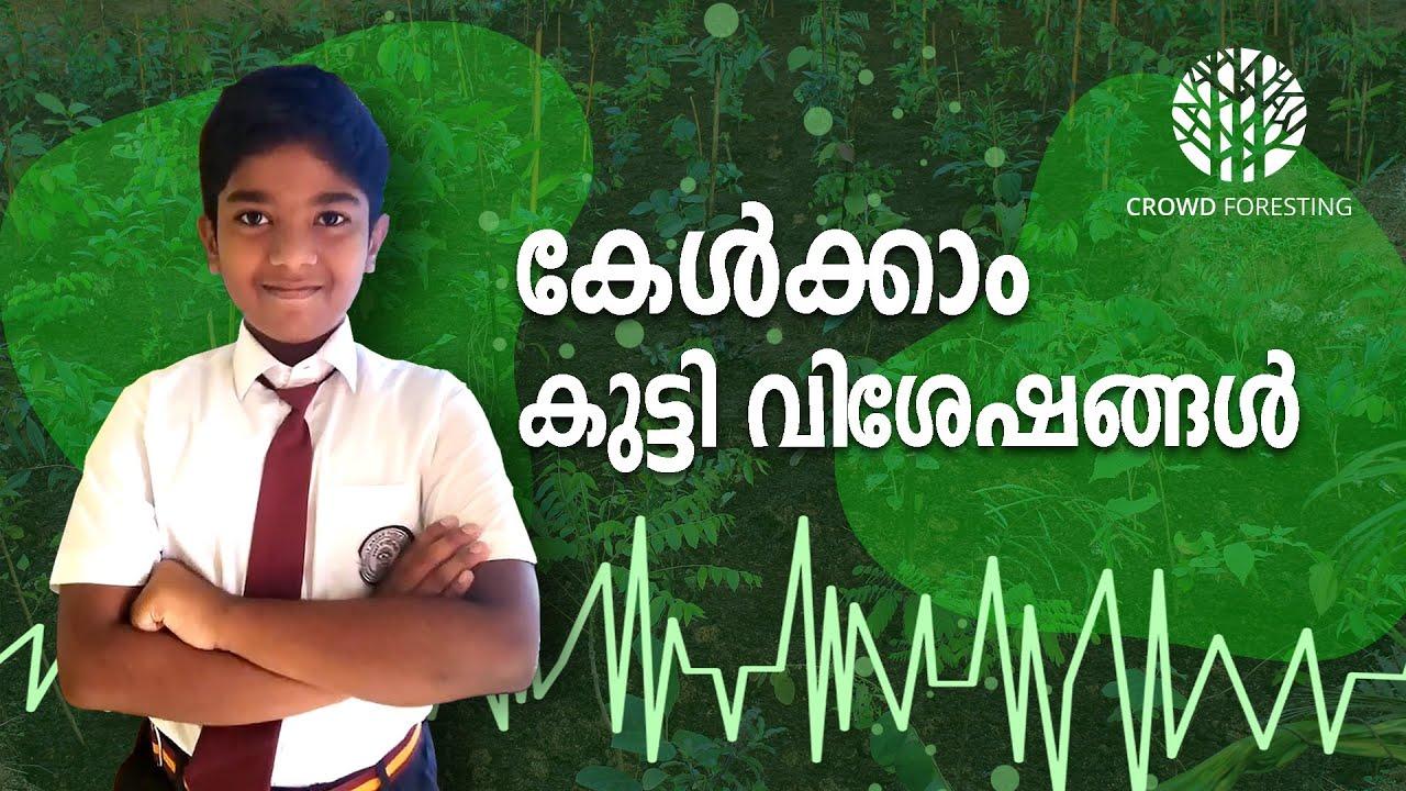 കേൾക്കാം കുട്ടി വിശേഷങ്ങൾ    Listen To 11 Year old Environmentalist Explaining Miyawaki Forest