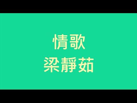 梁靜茹 - 情歌【歌詞】 - YouTube