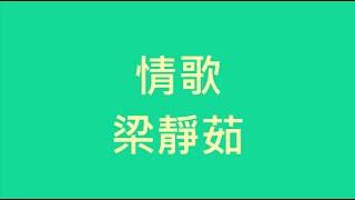 梁靜茹 - 情歌【歌詞】