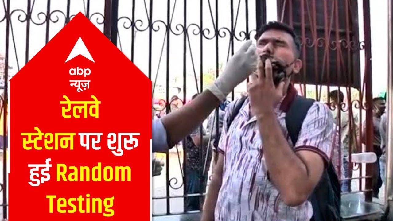 Download Coronavirus: Random testing being done at Delhi's railway station | Ground Report