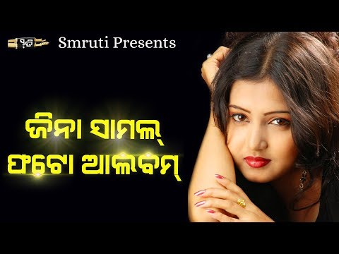 Jina Samal | Odia Actress | Photo Album | Smruti