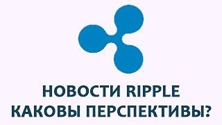 Ripple (XRP) - что нового? Каковы перспективы?