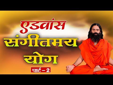 एडवांस-संगीतमय-योग-||-swami-ramdev-||-7-july-2020-||-part-2