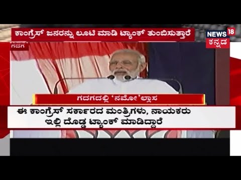 PM Modi's Speech In Gadag | Says Congress is misleading people in the name of Mahadayi