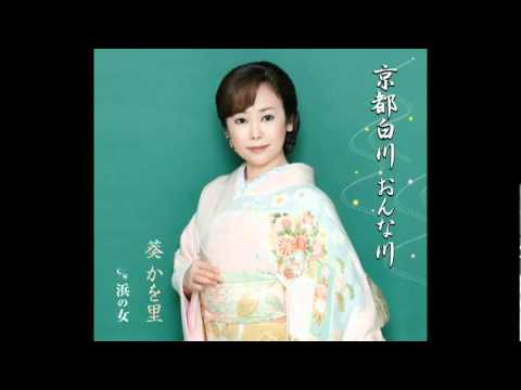 [試聴] 葵 かを里「京都白川 おんな川」 2011年12月7日発売!
