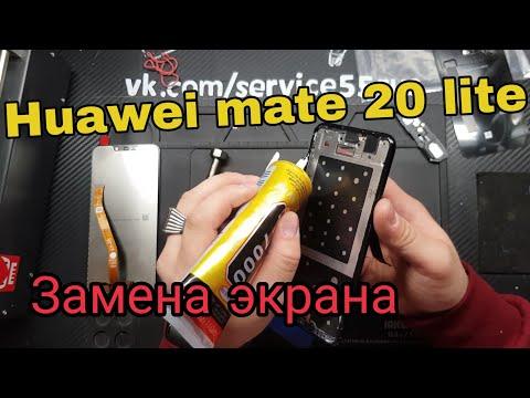 Huawei Mate 20 Lite замена экрана Replace Screen Huawei Mate 20 Lite