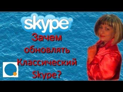 Новый Skype для Windows 2018