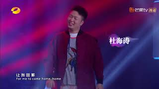 张杰《奋不顾身》燃炸舞台 何炅黄明昊成伴舞?《快乐大本营》20190216 Happy Camp【湖南卫视官方HD】