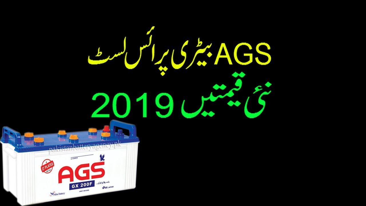 Ups Battery Solar Battery Ags Battery Price In Pakistan 2019 Tariq
