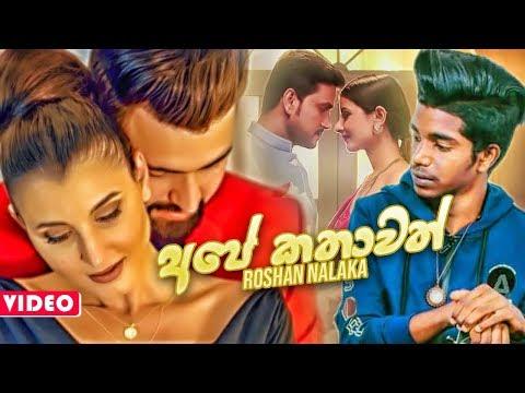 Ape Kathawath - Roshan Nalaka Music Video 2020   New Sinhala Songs 2020