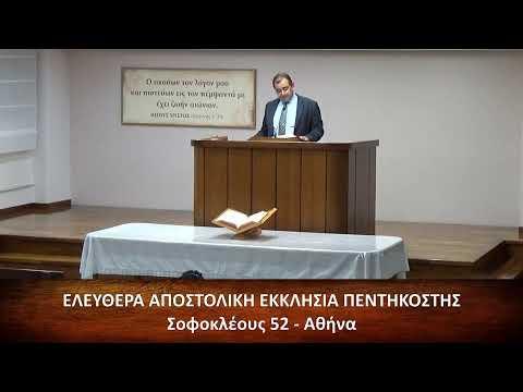 [53] Κατά Ιωάννην Ευαγγέλιον ιθ' 38 - κ' 20  // Δανιήλ Γρίβας