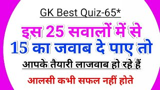 General Knowledge || GK Daily Practice Set with Answers in Hindi for Competitive Exams