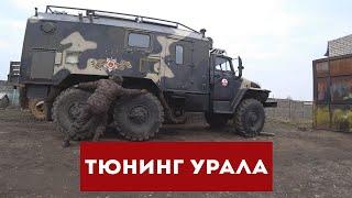 Ремонт и тюнинг Урал 4320. МТЗ 50 и Шрэк