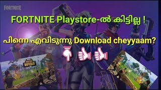 How to Download Fortnite on android | download Fortnite Battleground for android|