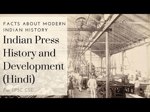 Indian Press History and Development (Hindi) | Facts about Modern Indian History for UPSC CSE