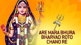 Are Mara Bhura Bharvad Roto Chano Re | Full Gujarati Khodiyar Maa Bhajans