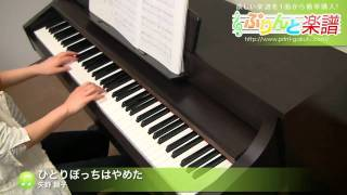 この楽譜の購入はコチラから http://www.print-gakufu.com/score/detail/70511/ ぷりんと楽譜 http://www.print-gakufu.com 演奏に使用しているピアノ: ヤマハ Clavinova.