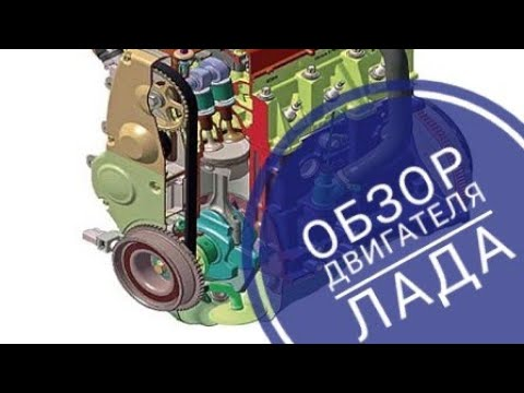 Обзор двигателя ВАЗ -11186 автомобиля Лада Гранта