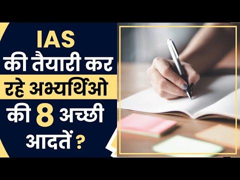 IAS IPS की तैयारी कर रहे अभ्यर्थिओ की 8 अच्छी आदतें || Qualities of IAS IPS Officers for Success ||