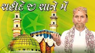 Shahide Ji Shane Mein - Kutchi Osani - Ramjubhai Changal | (રમજુભાઈ ચંગલ)