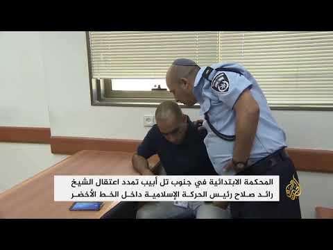 محكمة إسرائيلية تمدد اعتقال الشيخ رائد صلاح  - 19:22-2017 / 8 / 15