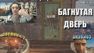 Багнутая дверь   Анабиоз   Заслон (дубль2)   Лучшее с MakataO #112