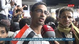 ثوار فبراير يؤكدون استمرار النضال لإنهاء الانقلاب وتحقيق أهداف الثورة