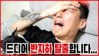 서울에서 반지하 생활 4년만에 드디어 전세집으로....